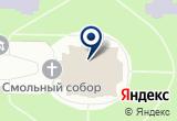 «СМОЛЬНЫЙ СОБОР ГКВК» на Яндекс карте Санкт-Петербурга