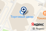 «Центр полезных товаров» на Яндекс карте Санкт-Петербурга