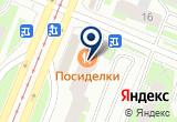 «Товары для дома, магазин, ООО Веста» на Яндекс карте Санкт-Петербурга