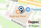 «Сапожник и Ключник» на Яндекс карте Санкт-Петербурга