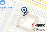 «Энергофорум, ООО» на Яндекс карте Санкт-Петербурга