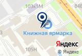 «Promoplay» на Яндекс карте