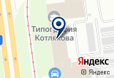 «Интер Проф» на Яндекс карте Санкт-Петербурга