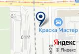 «Темп, служба авторазбора» на Яндекс карте Санкт-Петербурга