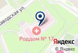 «Родильный дом №17» на Яндекс карте Санкт-Петербурга