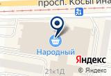 «Магазин товаров для дома из Кореи, ИП Че В.Н.» на Яндекс карте Санкт-Петербурга