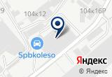 «ТЕХСНАБ» на Яндекс карте Санкт-Петербурга