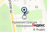 «Администрация городского поселения Токсовское» на Яндекс карте