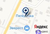 «Магазин товаров для дома и дачи на ул. Советов» на Яндекс карте