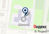 «Янинская средняя общеобразовательная школа с дошкольным отделением» на Яндекс карте
