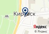 «Хороший сервис - Кировск» на Яндекс карте Санкт-Петербурга