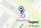 «Военно-Мемориальная Компания Новгородский филиал» на Yandex карте