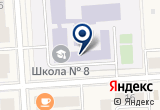 «№ 8 ШКОЛА - Волхов» на Яндекс карте Санкт-Петербурга