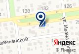 «Харон» на Yandex карте
