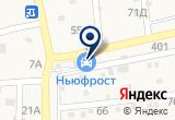«Автоклимат НьюФрост» на Яндекс карте