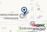 «Православная Гимназия, НОУ» на Yandex карте