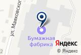 «Троицкая бумажная фабрика» на Yandex карте