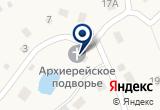 «Архиерейское Подворье-храм в честь Преподобного Сергия Радонежского» на Yandex карте