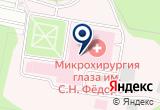 «Микрохирургия глаза им. академика С.Н.Федорова» на Yandex карте