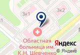 «Калужская городская больница скорой медицинской помощи» на Yandex карте