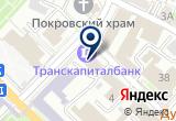 «Транскапиталбанк» на Yandex карте