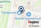 «Элита, Операционная касса» на Yandex карте