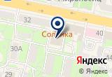 «Офисные Решения» на Yandex карте