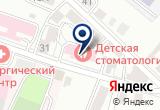 «ГАУЗ Калужская Областная Детская Стоматологическая поликлиника» на Yandex карте