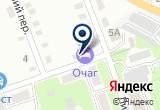 «Очаг» на Yandex карте