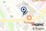 «Aston» на Yandex карте