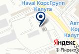«Газпром Межрегионгаз Калуга» на Yandex карте
