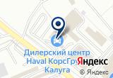 «Калуга Драгон» на Yandex карте
