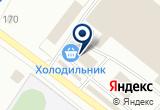 «Холодильник» на Yandex карте