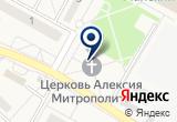 «Храма Святителя Алексия Митрополита Московского и всея Руси» на Яндекс карте