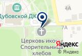 «Воскресная школа» на Яндекс карте