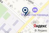 «Отделение Почтовой Связи №556, Почтамт» на Yandex карте
