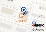 «Шенген, бильярдный клуб - Другое месторасположение» на Яндекс карте Москвы