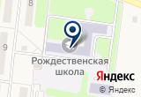 «Рождество» на Яндекс карте