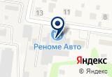 «Реноме Авто, автотехцентр - Другое месторасположение» на Яндекс карте Москвы