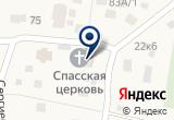 «Храм Всемилостивого Спаса в Андреевке» на Яндекс карте