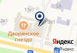 «Тайны океана, океанариум - Другое месторасположение» на Яндекс карте Москвы