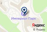 «Империал Парк Отель & SPA, гостиничный комплекс» на Яндекс карте Москвы