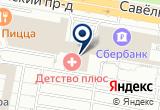 «Центр-Транс, ООО» на Яндекс карте Москвы