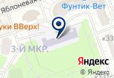«Детский сад №1126» на карте