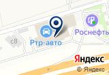 «Станция зарядки электромобилей - Другое месторасположение» на Яндекс карте Москвы