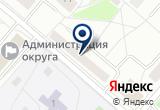 «РОСГОССТРАХ-ПОДМОСКОВЬЕ САО ФИЛИАЛ ТРОИЦКИЙ» на Яндекс карте