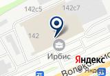 «Эксклюзивный дистрибьютор продукции Hino Motors, Ltd. в России» на Яндекс карте Москвы