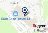 «Балтавтотрейд-м ООО» на Яндекс карте Москвы