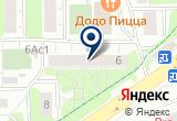 «Додо Пицца, ресторан быстрого питания - Химки» на Яндекс карте Москвы