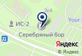 «СЕРЕБРЯНОГО БОРА УПРАВЛЕНИЕ» на Яндекс карте